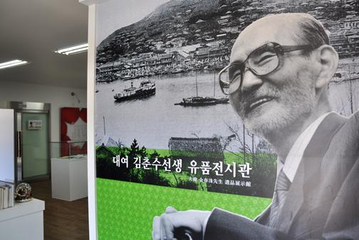 경남 통영시 봉평동 김춘수유품전시관