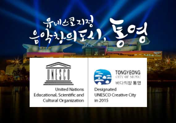 유네스크지정 음악창의 도시, 통영. United Nations Educational, Scientific and Cultural Organization | TONGYEONG CITY OF MUSIC 바다의 땅 통영. Designated UNESCO Creative City in 2015
